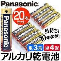 送料無料/メール便 Panasonic アルカリ乾電池 まとめ買い 20本セット 選べる単3形・単4形 LR6T LR03T 長期保存 ハイパワー 1.5V 電池 ◇ 金パナ4P×5