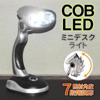 直視厳禁!コンパクトでも驚きの明るさ! 面発光COB型LEDを採用した卓上ライト。 コードレスだから...