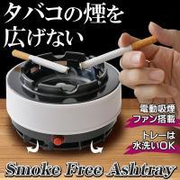 タバコの煙・ニオイを抑えてくれる灰皿! 電源ボタンを押すと、煙を強力吸引! コンパクトな乾電池式で持...