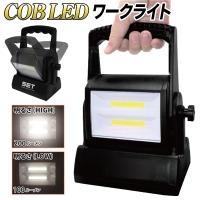 驚異の明るさで広範囲を照らす! 輝度、耐久性に優れた「COB型LED」を採用。 アウトドア、暗所作業...