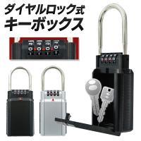 自宅や事務所のカギ、印鑑など、貴重品を安全に保管&シェア!  ◆4桁のダイヤルロック式!鍵を紛失する...