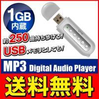 ◆メール便送料無料◆ 電池式 ポータブルMP3プレーヤー 1GB内蔵 MP3・WMAファイル対応 USBメモリとしても使用可能 ◇ デジタルオーディオプレーヤー1GB/WH