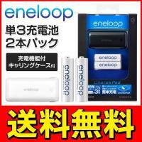 ◆◇ メール便発送で送料無料 ◇◆  人気の『エネループ』シリーズの充電池。 約1500回くり返し使...
