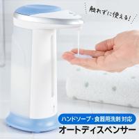 手をかざすだけで、ハンドソープを自動で射出! 直接触れずに手洗いができるから、衛生的! 食中毒・ウイ...
