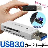コンパクトながらも、超高速データ転送が可能なUSB3.0に対応! USB3.0のデータ転送の最大速度...