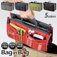 送料無料/メール便 バッグインバッグ メンズ レディース 計10個のポケットで収納上手 インナーバッグ トラベルポーチ 整理整頓 旅行用品 ◇ バッグインバッグ