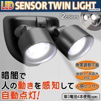 暗闇で人の動きを感知して、瞬時にライトアップ! 広範囲を同時に照らせる2灯式センサーライト。 電池式...