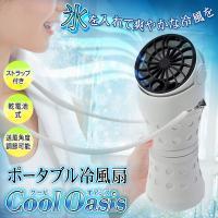 屋内でも屋外でもクールダウン!爽やかな冷風を吹き出すポータブル冷風機! 持ち運びに便利なストラップが...