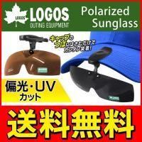 ◆送料無料(定形外)◆ 収納ポーチ付き ロゴス LOGOS 偏光レンズ クリップ式サングラス 帽子のツバに簡単装着 跳ね上げ式 UVカット ◇ LOGOS 前掛サングラス