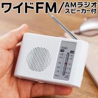話題の「ワイドFM」がいつでもどこでも聞ける!  手のひらサイズで軽量コンパクトな携帯ラジオ。 こん...
