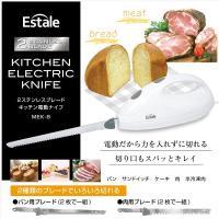 パンやケーキは潰さずスパッと!お肉はキレイに薄切りに! 電動だから力を入れず、ラクラク切れる。  ●...