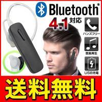 ◆◇ メール便発送で送料無料 ◇◆  Bluetooth仕様:Bluetooth4.1 周波数拡散方...