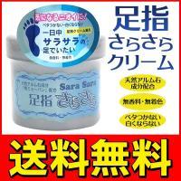 ◆送料無料(定形外)◆ 足用デオドラント 110g クリーム処方 気になる足の臭いを予防 天然アルム石成分配合 日本製 フットケア 足裏 ◇ 足指さらさらクリーム