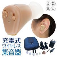 送料無料/定形外 耳穴式 集音器 充電用ACアダプター付属 目立たない 小型軽量設計 音量調整5段階 イヤーピース4サイズ 左右兼用 ◇ 充電式集音器DL