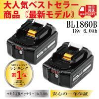 1年保証  マキタ バッテリー BL1860B 互換 18V 6000mAh 2個セット LED残量表示付き