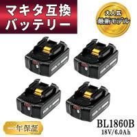 1年保証  マキタ バッテリー BL1860B 互換 18V 6000mAh 4個セット LED残量表示付き