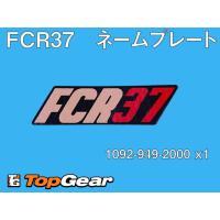 ケーヒン KEIHIN  FCR φ37 用ネームプレート  ゆうパケット対応