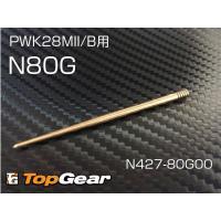 PWK28用 N80シリーズのJN。 (N68シリーズに比べ絞る方向に幅広く設定されているタイプ) ...