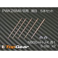 PWK28用 N80シリーズJNのセッティング用5本セット。 STDのN80Fより薄い目のN80G〜...