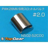 ケーヒン KEIHIN PWK28 MII/B スロットルバルブ #2.0  52C