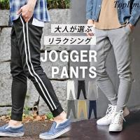 3タイプ/TCポンチ素材スウェットパンツ  サイズ:単位(cm) 【ジョガーパンツ】 (1)メーカー...