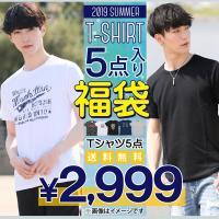 2018年夏 Tシャツ3点とハーフパンツ2点の合計5点入り福袋  税込み送料無料 2,999円 サイ...