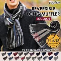 国産マフラー/日本製マフラー ラッセル編みの上質な国産日本製のロングマフラー! 国内メーカーより生地...