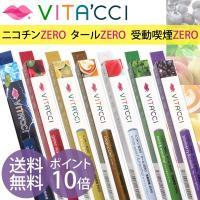 【VITA'CCIとは】 ニコチン ZERO タールZERO 受動喫煙 ZERO 天然植物成分を使用...
