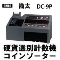【商品名】ダイト コインソーター 勘太 DC-9P  計測結果をプリンタ印字できる!  【硬貨計数機...