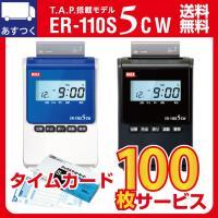 ■商品名 マックスタイムレコーダー ER-110S5CW ■カラー ブラック・ホワイト ■メーカー3...