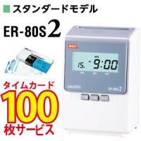 MAX マックス ER-80S2 タイムカード100枚サービス  スタンダードモデル  タイムカード...