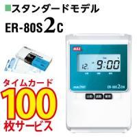 ■商品名 マックスタイムレコーダ ER-80S2C  ■品番 ER90181  ■JANコード 49...