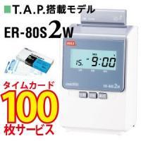 MAX マックス ER-80S2W 電子タイムレコーダー  電波時計内蔵モデル タイムレコーダー  ...