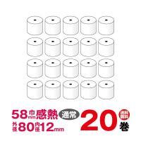 レジロール カシオ TRP-5880-TW対応汎用感熱レジロール紙(20巻パック) 【送料無料】 レ...