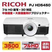 ■製品名:RICOH PJ HD5450■品種コード:512824■JANコード:496131189...