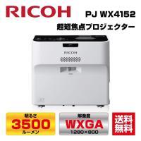 ■製品名:RICOH PJ WX4152シリーズ ■品種コード:標準モデル 512958 ■JANコ...