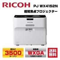 ■製品名:RICOH PJ WX4152Nシリーズ■品種コード:標準モデル 512956■JANコー...