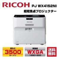 ■製品名:RICOH PJ WX4152NIシリーズ■品種コード:標準モデル512954■JANコー...
