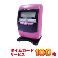 NIPPO ニッポー タイムボーイ8プラス ピンク(限定色)  大人気のタイムボーイシリーズ!  ☆...