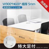 [あすつく][日本製]高透明度アクリル板採用 衝突防止窓付きW900*H600mm 飛沫防止 透明 アクリルパーテーション コロナウイルス対策 r9060-m45
