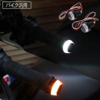 バイク 汎用 LED ハンドル バーエンド ウインカー ホワイト デイライト アンバー ウィンカー 左右 2点 セット グリップエンド カスタムパーツ