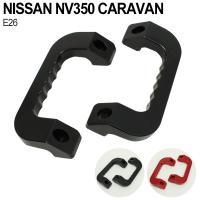 NV350キャラバン E26 アルミ製 ビレット アシストグリップ フロント ブラック レッド 左右 純正交換 社外品 運転席 助手席 内装 カスタム ドレスアップ パーツ