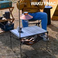 送料無料 アウトドアテーブル キャンプテーブル ソロキャンプ アウトドア キャンプ テーブル 軽量 コンパクト 折り畳み 用品 ギア ソロ おすすめ ランキング