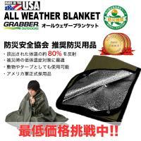 地震・防災 オールウェザーブランケット(オリーブ)Grabber