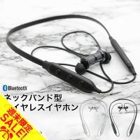 「メール便 送料無料」bluetooth イヤホン カナル型 高音質 iPhoneやiPad、スマー...
