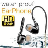 「おすすめポイント」 iPhone アンドロイド 防水イヤホン 各種スマホ対応 重低音なスポーツイヤ...