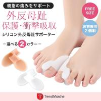 「メール便送料無料」外反母趾 サポーター 両足セット 歩行時の衝撃を抑え、足指をやさしく保護します。...