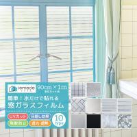 窓ガラス フィルム 窓 目隠し ガラスフィルム 「10種類から選べる」シート 窓 装飾フィルム 曇りガラス プライバシー対策 透明 UVカット 飛散防止 「takumu」