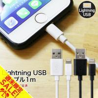 「MFI 認証 iphone7 iphone6 ケーブル Lightning端子対応端末でお使いいた...