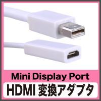 「メール便 送料無料」Mini Display Port HDMI 変換アダプタ 設定不要でつなぐだ...